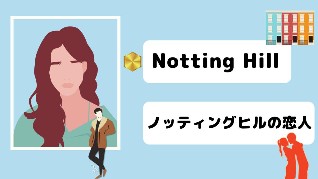 ノッティングヒルの恋人
