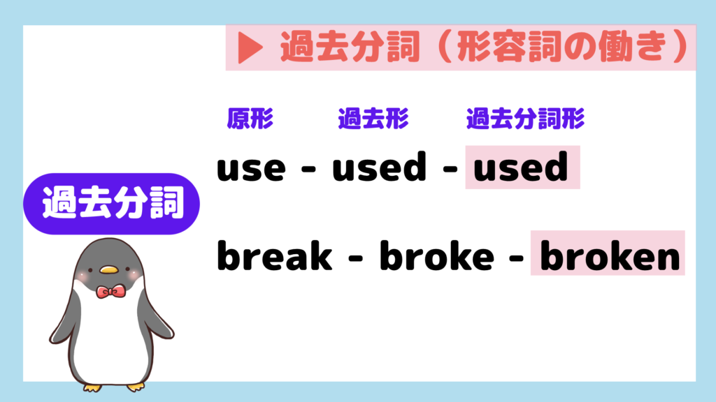過去分詞の説明2