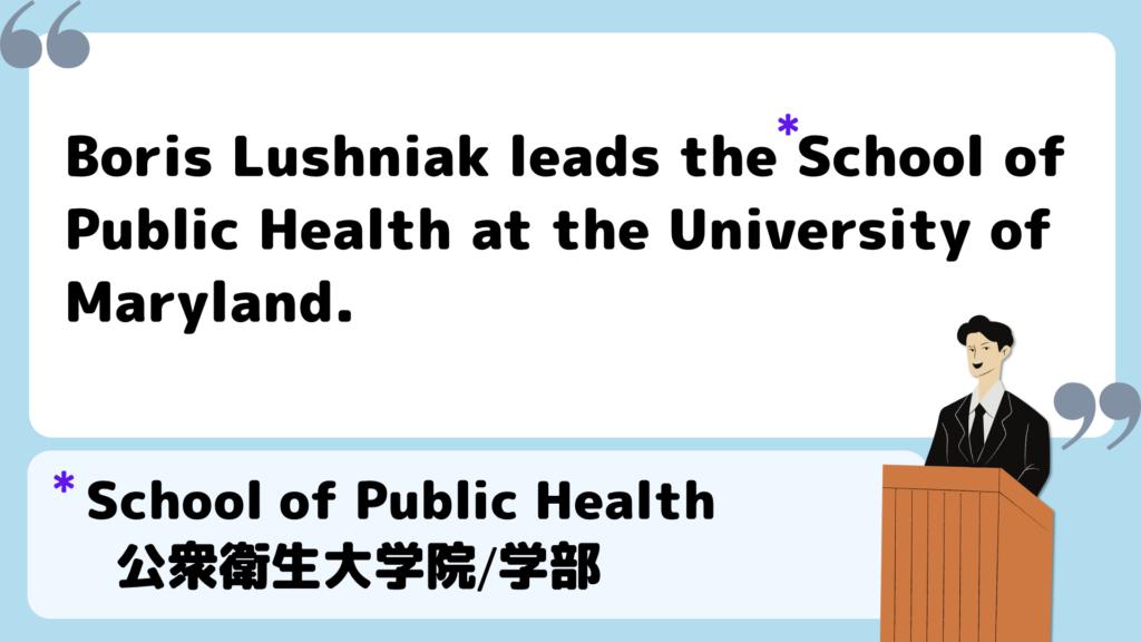 公衆衛生大学院