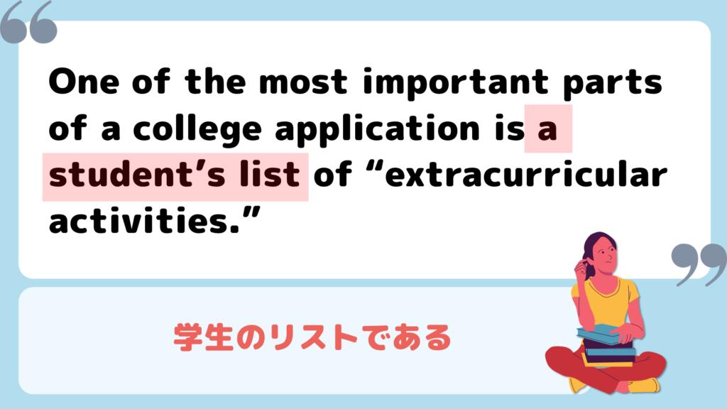 学生のリストである
