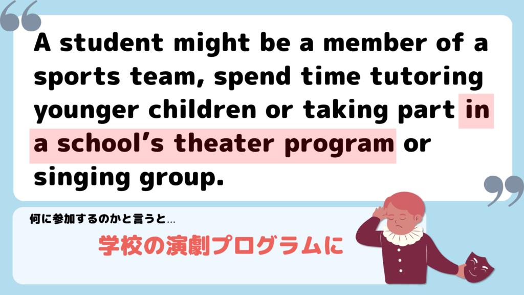 学校の演劇プログラムに