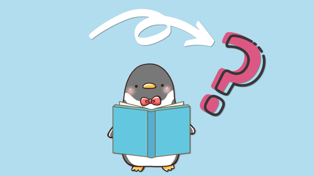 前から読むのが重要なのはなぜ?