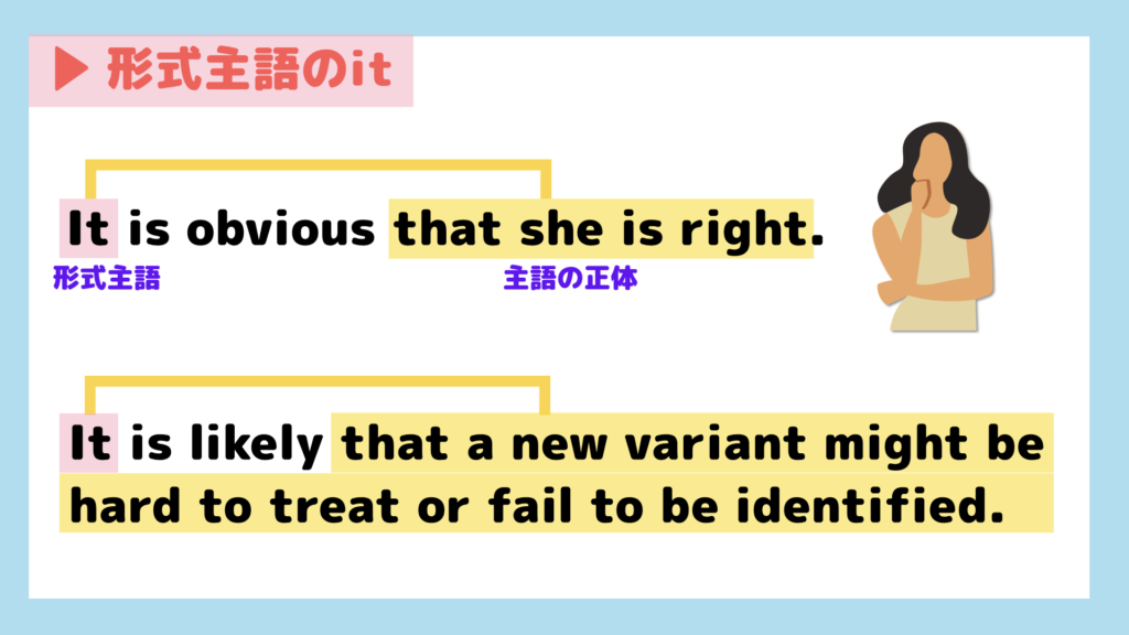 形式主語のit2