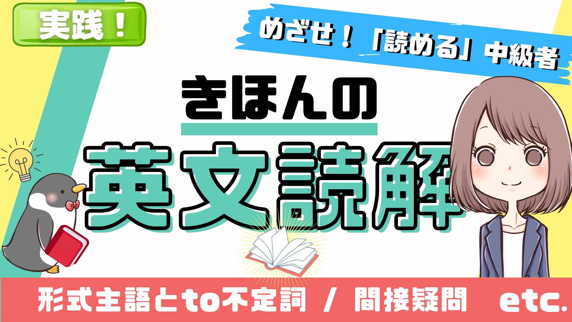 きほんの英文読解:めざせ!「読める」中級者