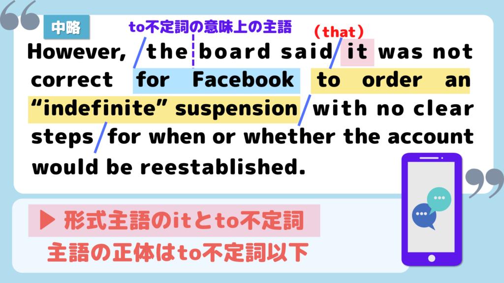 形式主語のitとto不定詞3