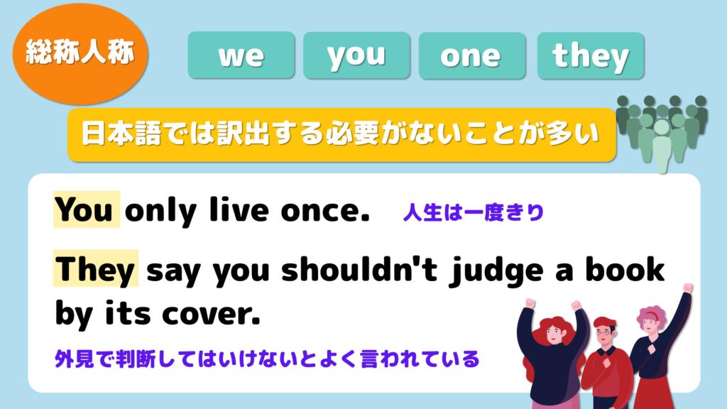 英語の総称人称は日本語では...